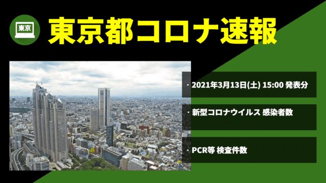 【速報】東京都 3月13日の感染者数を発表 新型コロナ 検査数 前日と横ばい