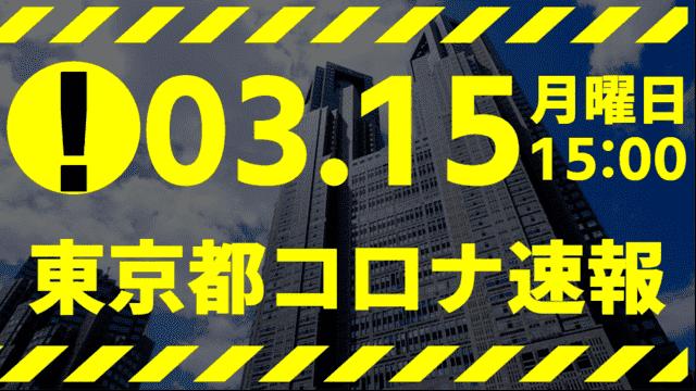 【速報】東京都 3月15日の感染者数を発表 新型コロナ 検査数が激減 -2579件