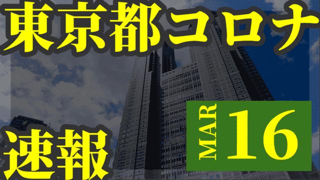 【速報】東京都 3月16日の感染者数を発表 新型コロナ 収束傾向? 検査数減少