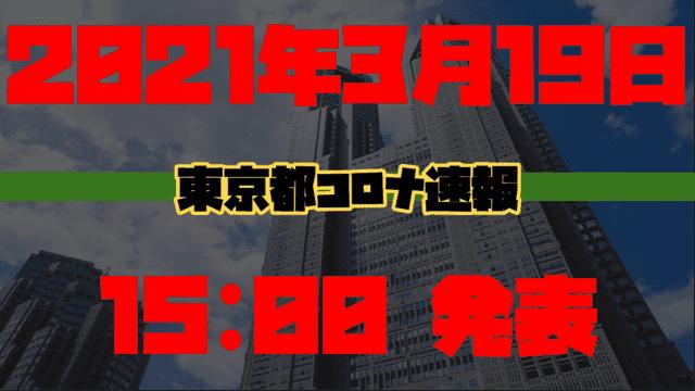 【速報】東京都 新型コロナ感染者数を発表 3月19日 検査件数はピークの45%