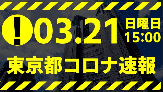 【速報】東京都 新型コロナ感染者数を発表 3月21日 検査件数は前日と横ばい