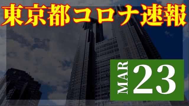【速報】東京都 新型コロナ感染者数を発表 3月23日 誰も検査しなくなる…