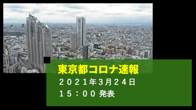 【速報】東京都 新型コロナ感染者数を発表 3月24日 検査数、初のゼロ報告か