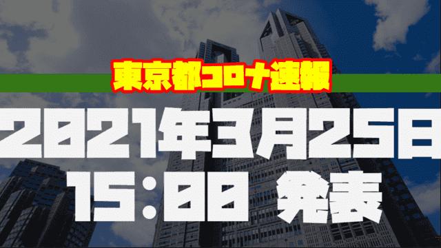 【速報】東京都 新型コロナ感染者数を発表 3月25日 検査数、ガチでヤバい!