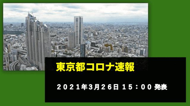 【速報】東京都 新型コロナ感染者数を発表 3月26日 立ち話での感染報告も!