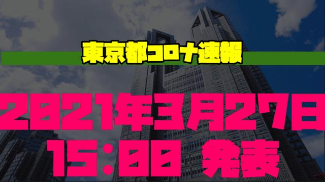【速報】東京都 新型コロナ感染者数を発表 3月27日 検査数は横ばい定期