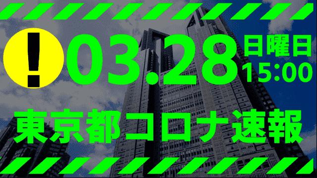 【速報】東京都 新型コロナ感染者数を発表 3月28日 検査数はピーク時の38%
