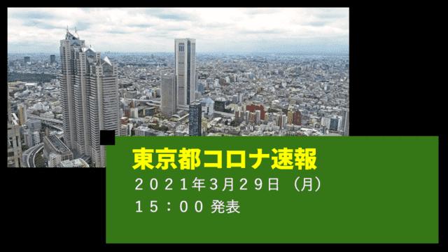 【速報】東京都 新型コロナ感染者数を発表 3月29日 検査数ピークの3割きる