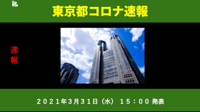 【速報】東京都 新型コロナ感染者数を発表 3月31日 検査数、激減!9%に…