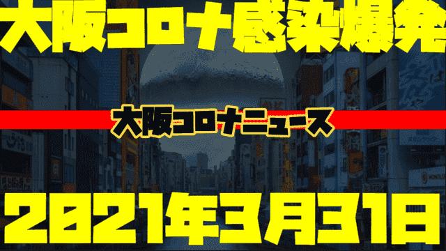 【速報】大阪府 新型コロナ感染者数を発表 3月31日 東京を185人上回る