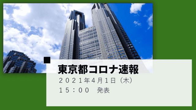 【速報】東京都 新型コロナ感染者数を発表 4月1日 検査数、ガチでヤバい!