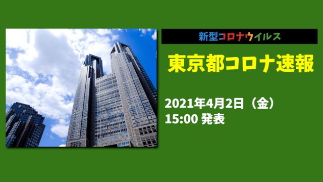 【速報】東京都 新型コロナ感染者数を発表 4月2日 検査数また激減するも!?