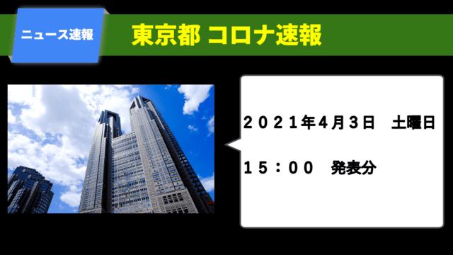 【速報】東京都 新型コロナ感染者数を発表 4月3日 検査数減少、ピークの4割