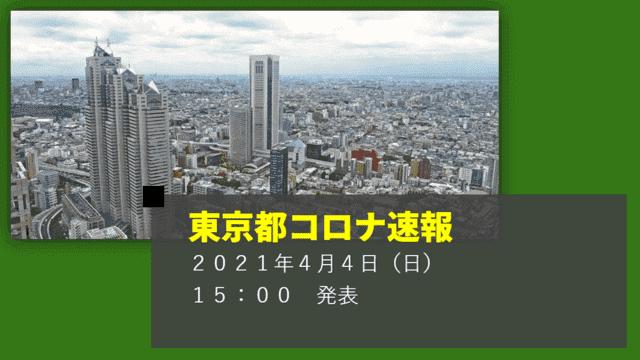 【速報】東京都 新型コロナ感染者数を発表 4月4日 検査数、34%まで激減…