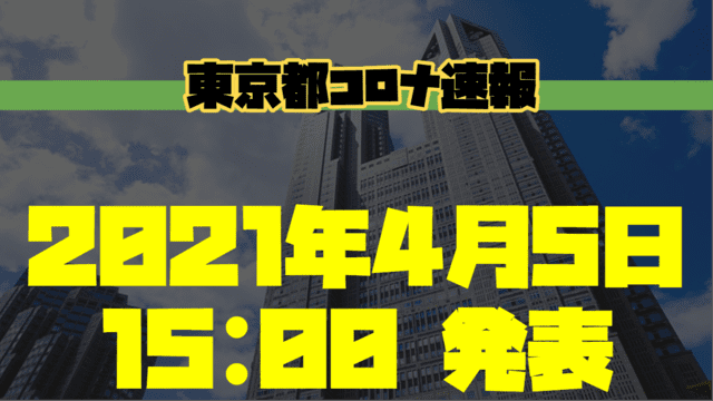 【速報】東京都 新型コロナ感染者数を発表 4月5日 検査数 公表されなくなる
