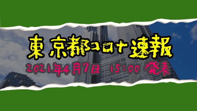 【速報】東京都 新型コロナ感染者数を発表 4月7日 検査数ピークの1割に激減