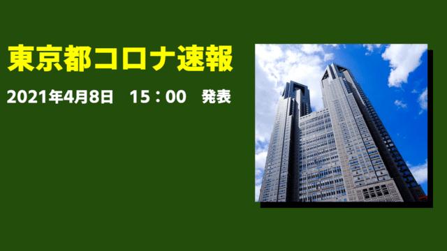 【速報】東京都 新型コロナ感染者数を発表 4月8日 検査数、ガチでヤバい!