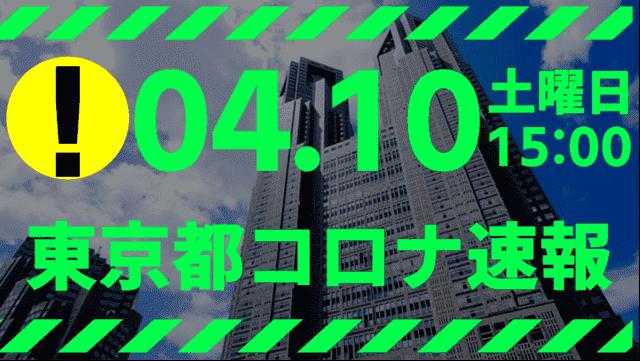 【速報】東京都 新型コロナ感染者数を発表 4月10日 検査数はピーク時の42%