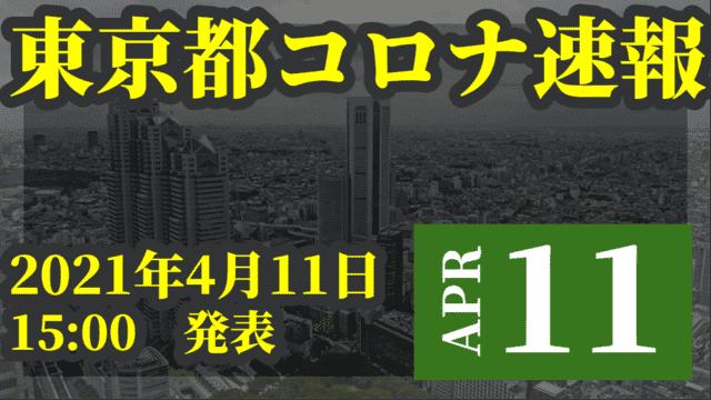 【速報】東京都 新型コロナ感染者数を発表 4月11日 検査数、横ばい続ける…