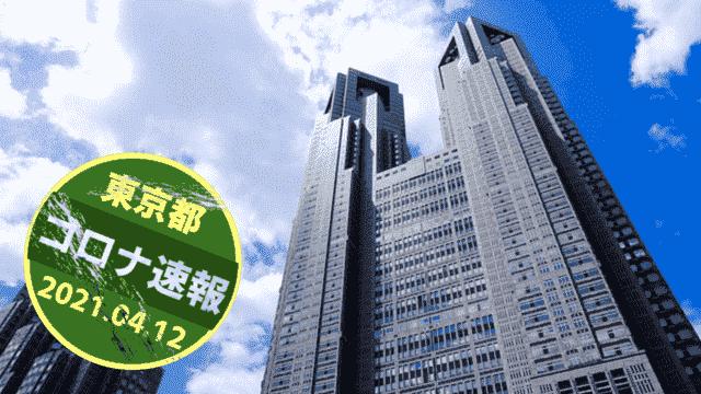 【速報】東京都 新型コロナ感染者数を発表 4月12日 検査数、無能ぶりが露呈