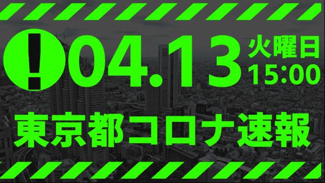 【速報】東京都 新型コロナ感染者数を発表 4月13日 検査数、ピーク時の25%