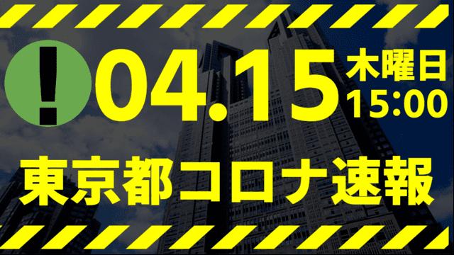 【速報】東京都 新型コロナ感染者数を発表 4月15日 検査数ガチでエグ過ぎる