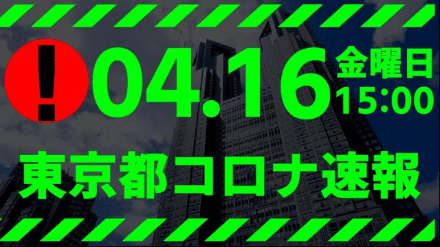 【速報】東京都 新型コロナ感染者数を発表 4月16日 検査数、折り返しに反転