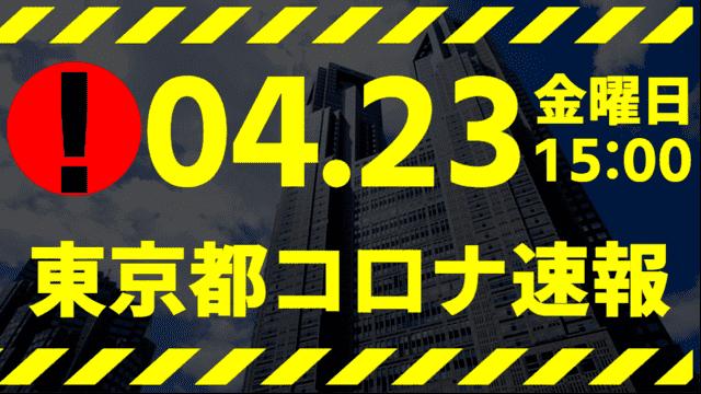 【速報】東京都 新型コロナ感染者数を発表 4月23日 検査数、今日も多め!