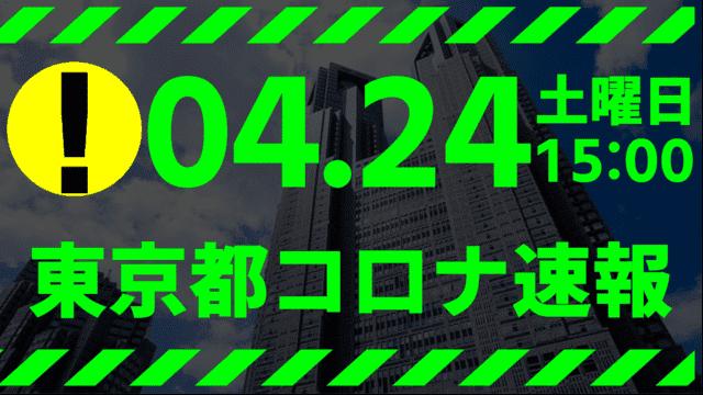 【速報】東京都 新型コロナ感染者数を発表 4月24日 検査数は10000人超え!