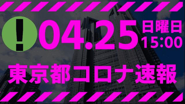 【速報】東京都 新型コロナ感染者数を発表 4月25日 検査数、ナゾの反比例…