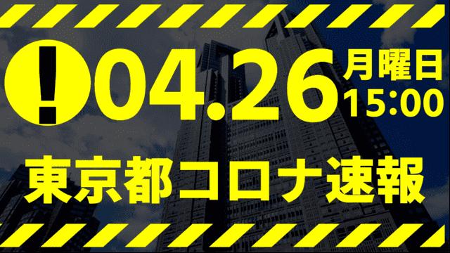 【速報】東京都 新型コロナ感染者数を発表 4月26日 検査数、また更新せず…