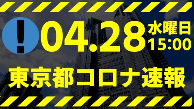【速報】東京都 新型コロナ感染者数を発表 4月28日 検査数、ガチでヤバい!