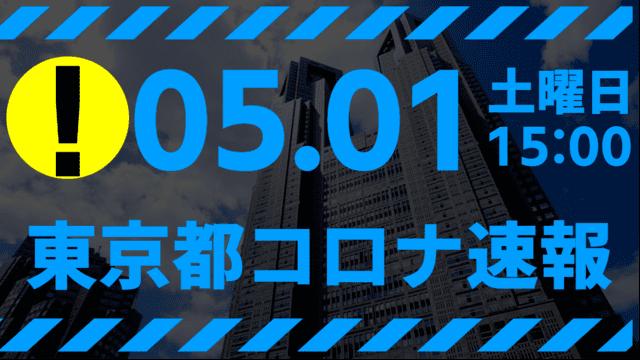 【速報】東京都 新型コロナ感染者数を発表 5月1日 検査数、10000件超える