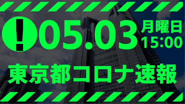 【速報】東京都 新型コロナ感染者数を発表 5月3日 検査数、月曜なのに発表w