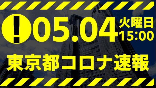 【速報】東京都 新型コロナ感染者数を発表 5月4日 検査数はGW期間中で激減