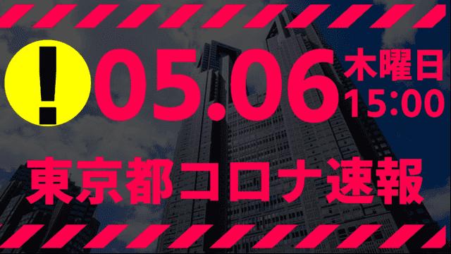 【速報】東京都 新型コロナ感染者数を発表 5月6日 木曜の検査数ガチ少ない!
