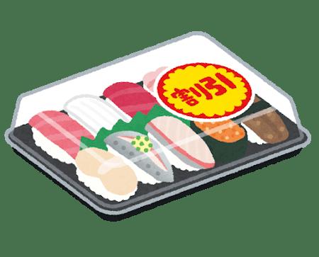 スーパーで売れ残りの半額以下になった寿司を買ってはならない理由