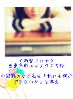【新型コロナ】中国籍の女子高生、西東京市にJKマスク2万枚寄贈「私にも何かできないか」と考え