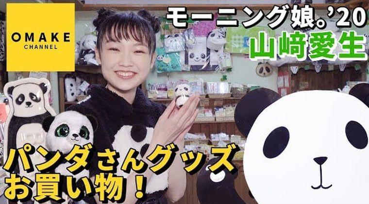 モーニング娘。山﨑愛生、パンダさんグッズをお買い物する動画公開ww
