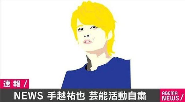 【続報】 手越祐也、ジャニーズ退社を決意した本当の理由とは?