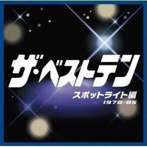 【最高視聴率41.9%】伝説の歌番組『ザ・ベストテン』再放送決定wwwwwwwwwww