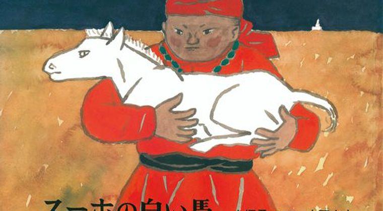 【悲報】ネトウヨ「『スーホの白い馬』は捏造!中国共産党が作った!」