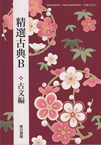 ひろゆき「古文漢文は学問としてオワコン。今後は金の貯め方や宗教、PCの教育に力を入れるべき」