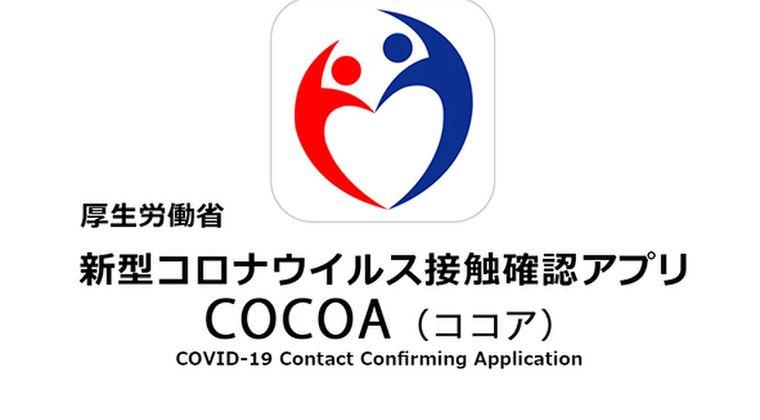 接触確認アプリ「COCOA」、Android版は昨年9月から機能してなかったww