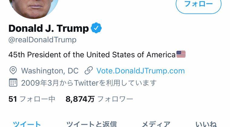 トランプのTwitter、凍結 普通の日本人「言論統制だ!!」