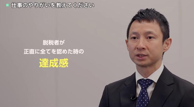 """東京国税局公式のお仕事紹介がヤバイ 「脱税者が正直に認めた時の""""達成感""""がやりがいです」"""