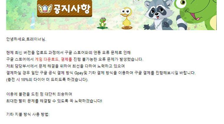 韓国のポケモンパクリゲー、ストアから排除か? 開発者「一時的なもの。現在復旧を試みている」
