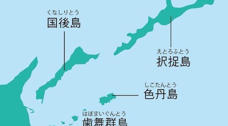 北方領土問題で4島返還とか言ってる人って竹島問題の韓国レベルなんだよね