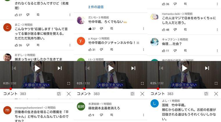 【悲報】竹中平蔵さん、YouTubeでネットリンチされる…