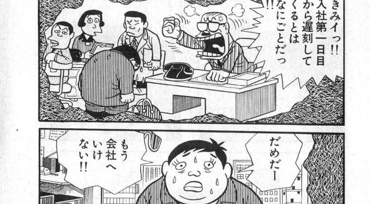 【悲報】ワイ、会社に大遅刻www #遅刻